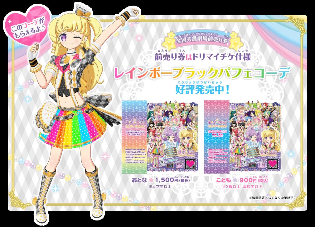 前売り券はドリマイチケ仕様 レインボーブラックパフェコーデ 3月3日(土)より発売開始!