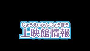 イオン シネマ 高崎 上映 スケジュール